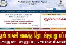 Jan dhan yojana scheme in tamil