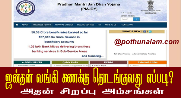 Jan dhan yojana scheme in tamil