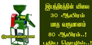 New business ideas tamil
