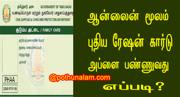 New ration card apply in tamil