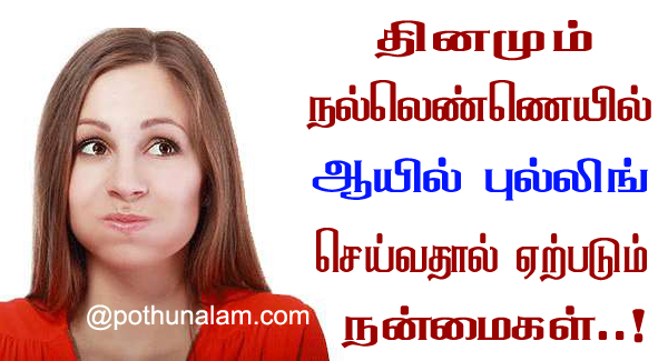 Oil pulling benefits in tamil