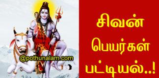 Sivan Names in Tamil