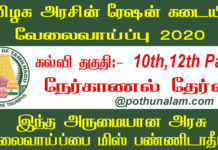 TN Ration Shop Recruitment 2020