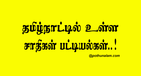 Tamil nadu caste list in tamil