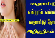 Thyroid symptoms in tamil
