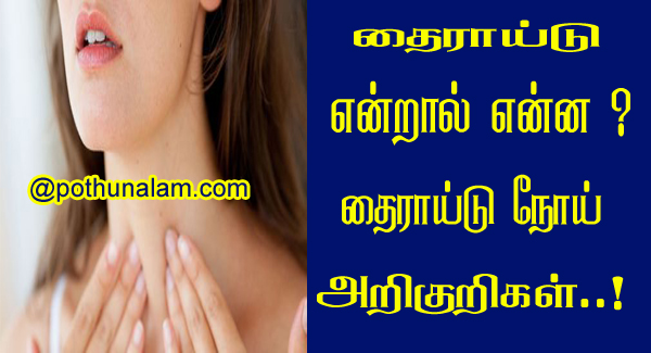 Thyroid symptoms in tamil