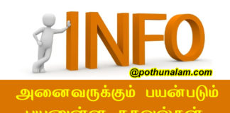 Today Useful Information in Tamil