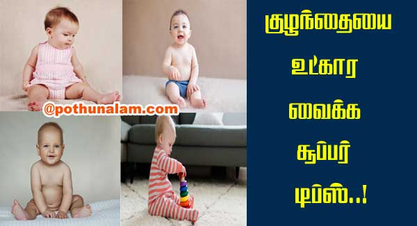 sitting baby's simple exercise