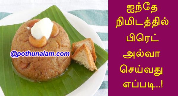 Bread Halwa Recipe At Home
