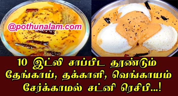 chutney recipes in tamil