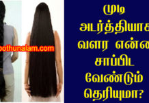 hair growth foods and vitamins