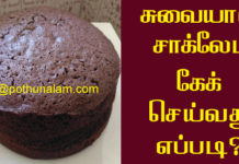 how to make eggless chocolate cake without oven