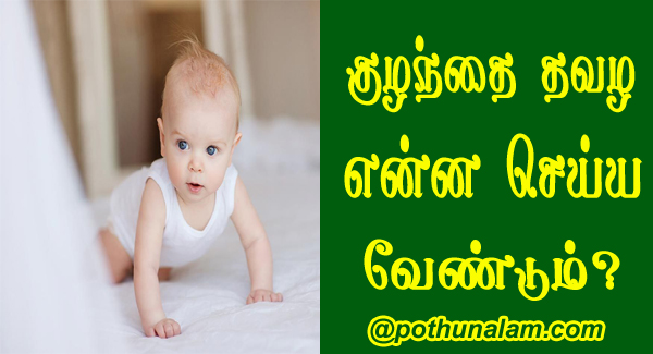 how to teach baby to crawl