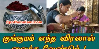 kungumam in tamil