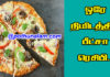 Pizza Recipe Easy