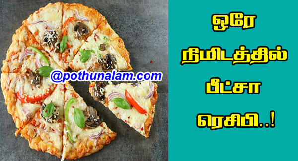 Pizza Recipe Easy
