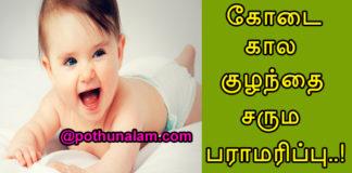 baby skin care in tamil