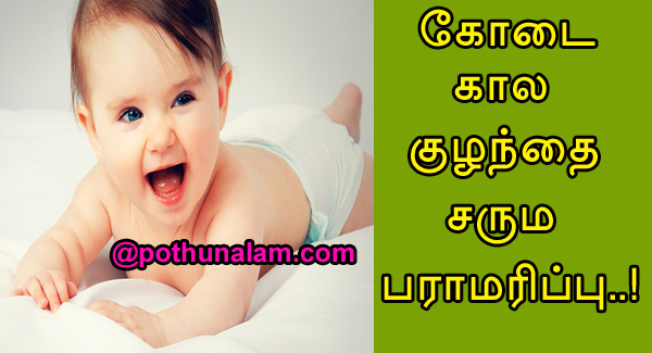 baby skin care in tamil