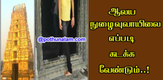 Temple Rules in Tamil