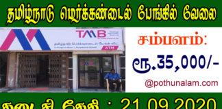 TMB bank recruitment 2020