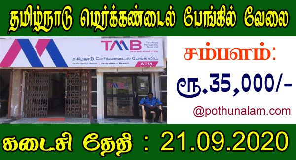 TMB bank recruitment 2020
