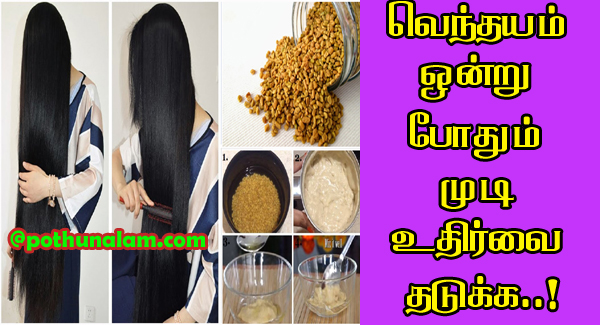 fenugreek seeds for hair growth benefits
