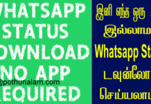 whatsapp status download without app in tamil