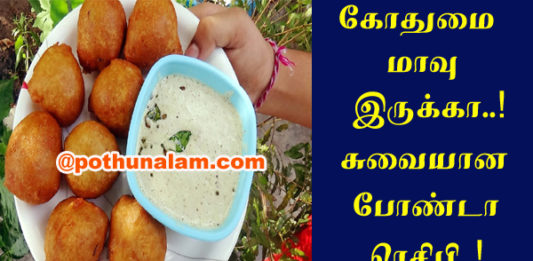 Wheat Flour Bonda Recipe In Tamil