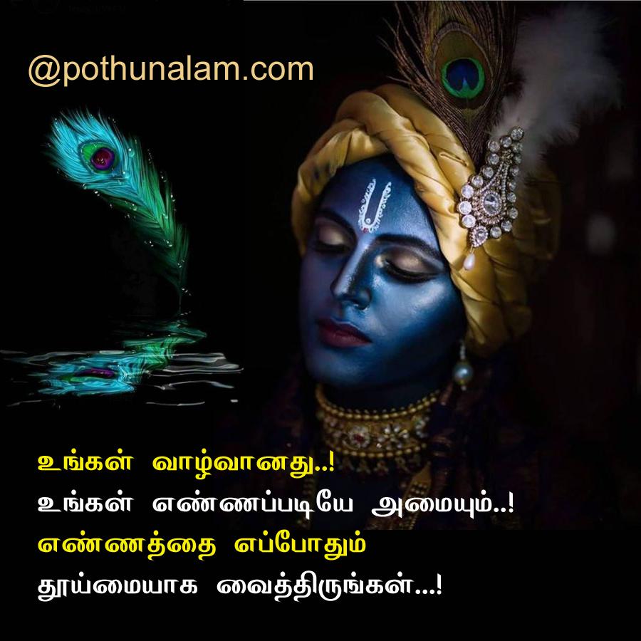 Bhagavath geethai quotes in tamil