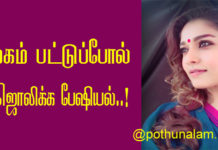Face Whitening Tips at Home Naturally in Tamil
