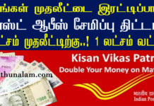 KVP Post Office Scheme in Tamil