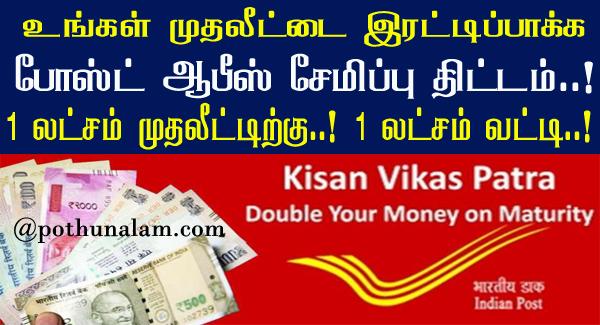 KVP Post Office Scheme in Tamil