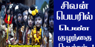 Lord Shiva Names for Girl Baby in Tamil