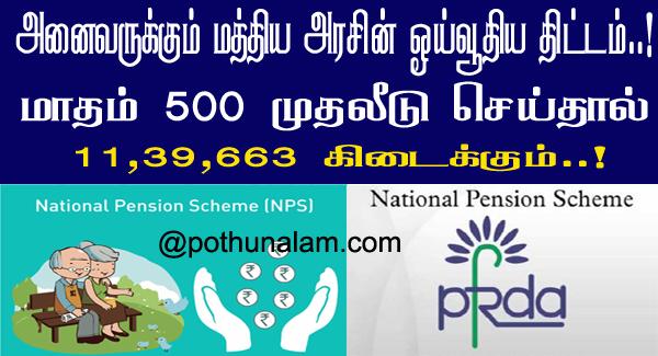 NPS Scheme Details in Tamil