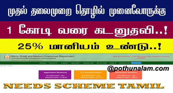 Needs Scheme Details in Tamil