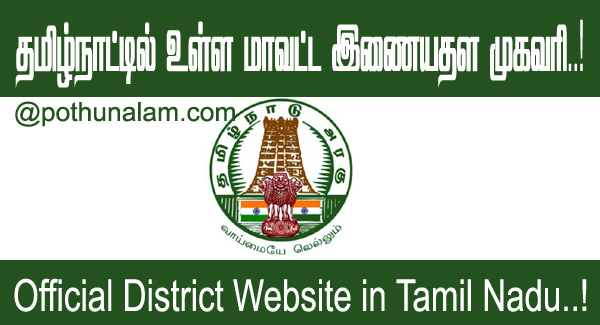 Tamil Nadu District Official Website List