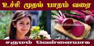 Permanent Skin Whitening Tips in Tamil