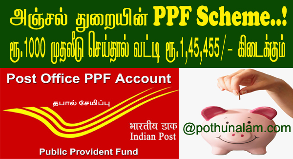 post office ppf scheme in tamil