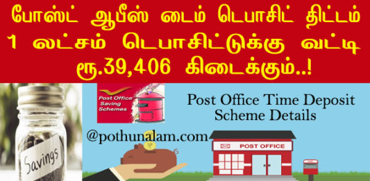 Post Office Time Deposit Scheme in tamil