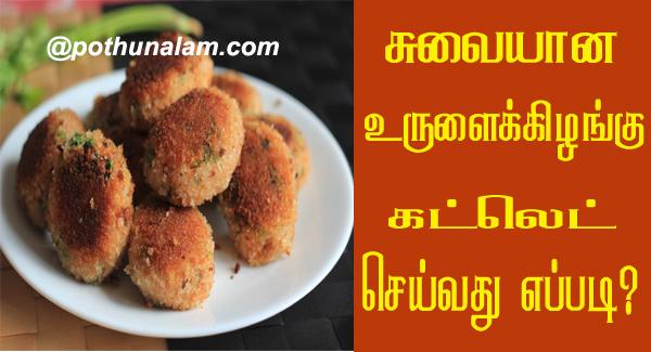 Potato Cutlet Recipe in Tamil