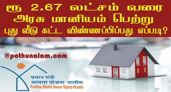 Pradhan mantri awas yojana scheme in tamil