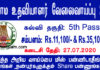 Ramanathapuram District Jobs 2020
