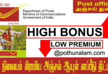Rural Postal Life Insurance Details in Tamil