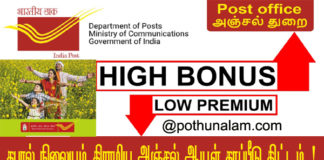 Rural Postal Life Insurance Details in Tamil