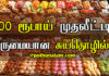 Small Scale Business Ideas in Tamil