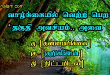 Thannambikkai quotes