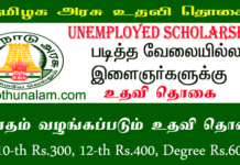 Unemployed-Scheme-Details-in-Tamil1