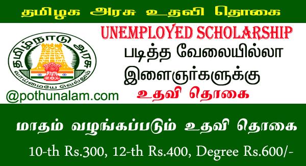 Unemployed-Scheme-Details-in-Tamil1