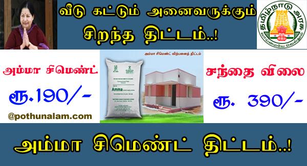 amma cement online registration