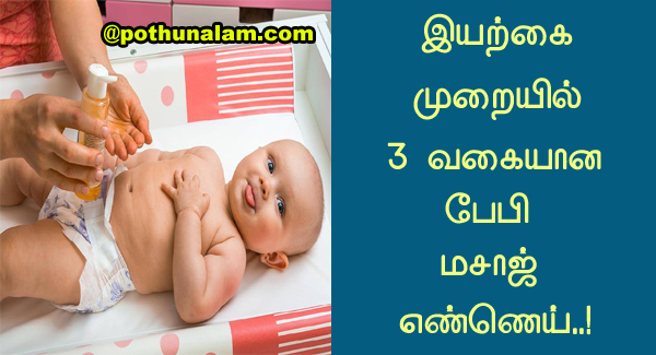 Best Baby Massage Oil